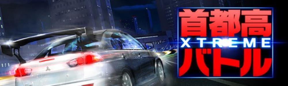 Shutoko Battle Xtreme Announced